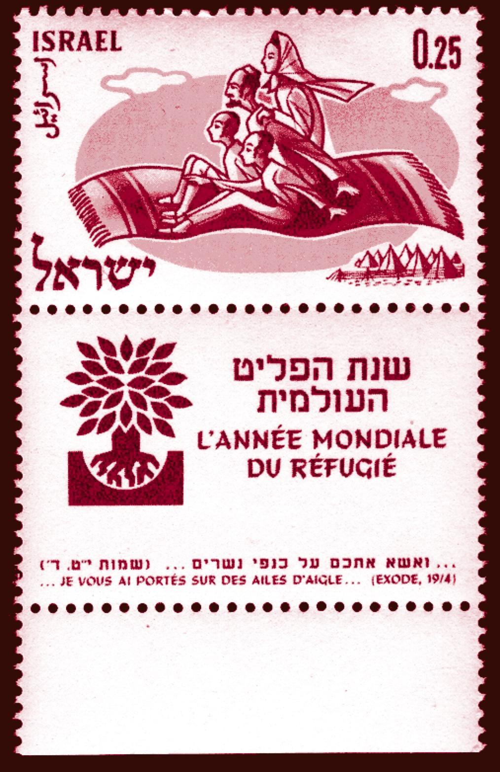 International_refugee_year_stamp_Israel_-_Exodus_19-4